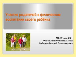 Участие родителей в физическом воспитании своего ребёнка МБОУ лицей №1 Учител