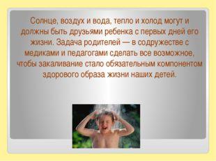Солнце, воздух и вода, тепло и холод могут и должны быть друзьями ребенка с п