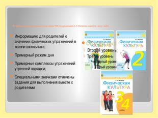 В учебниках по физической культуре линии УМК под редакцией А.П. Матвеева ро