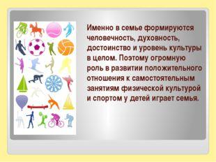 Именно в семье формируются человечность, духовность, достоинство и уровень ку