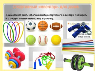 Спортивный инвентарь для дома Дома следует иметь небольшой набор спортивного