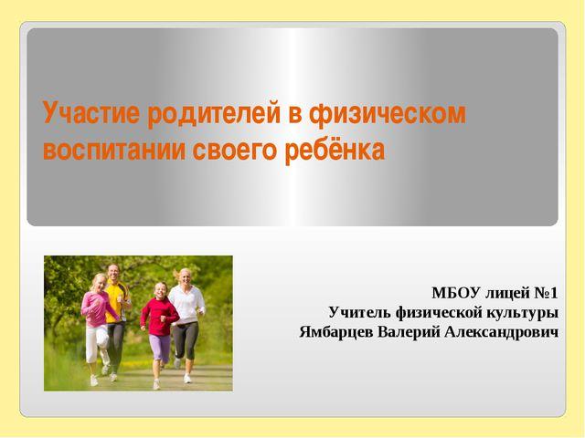 Участие родителей в физическом воспитании своего ребёнка МБОУ лицей №1 Учител...