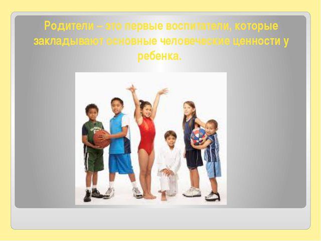 Родители – это первые воспитатели, которые закладывают основные человеческие...
