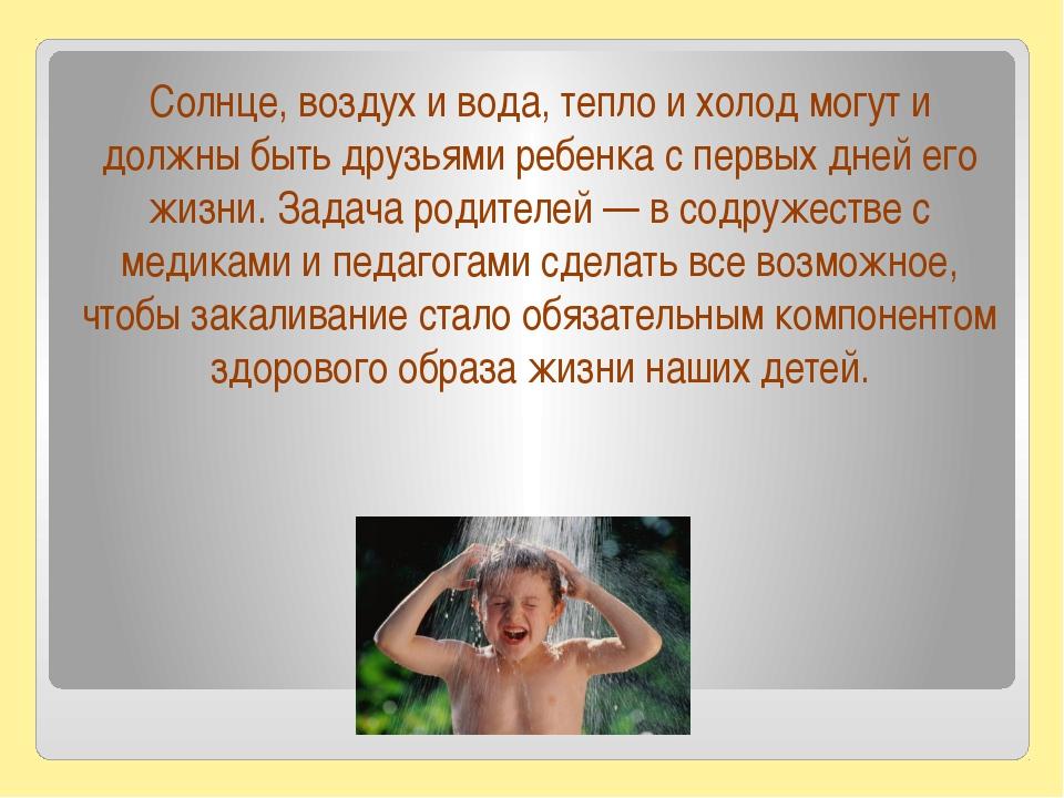 Солнце, воздух и вода, тепло и холод могут и должны быть друзьями ребенка с п...