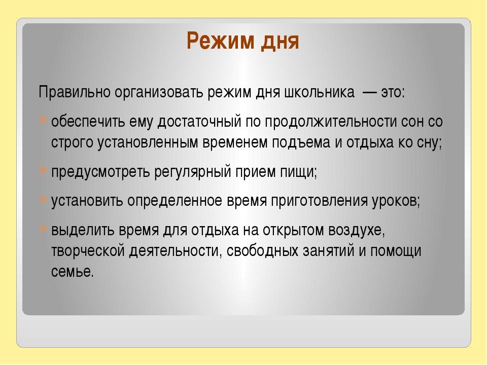 Режим дня Правильно организовать режим дня школьника — это: обеспечить ему д...