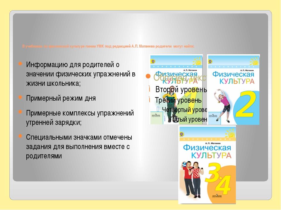 В учебниках по физической культуре линии УМК под редакцией А.П. Матвеева ро...
