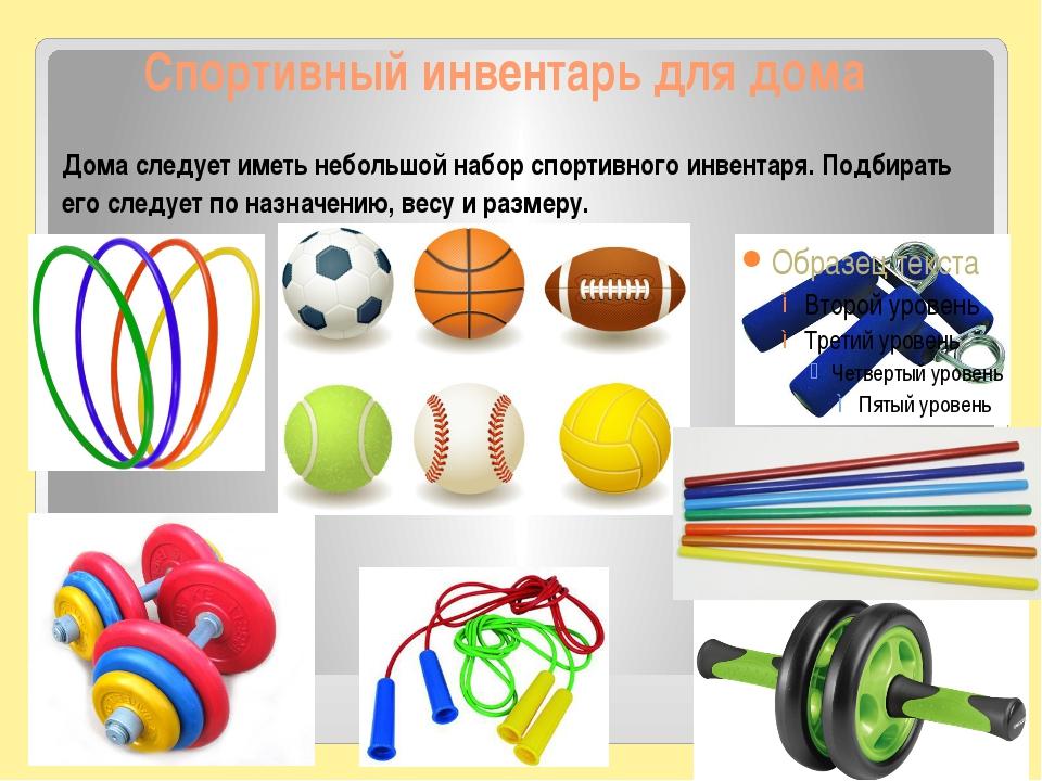 Спортивный инвентарь для дома Дома следует иметь небольшой набор спортивного...