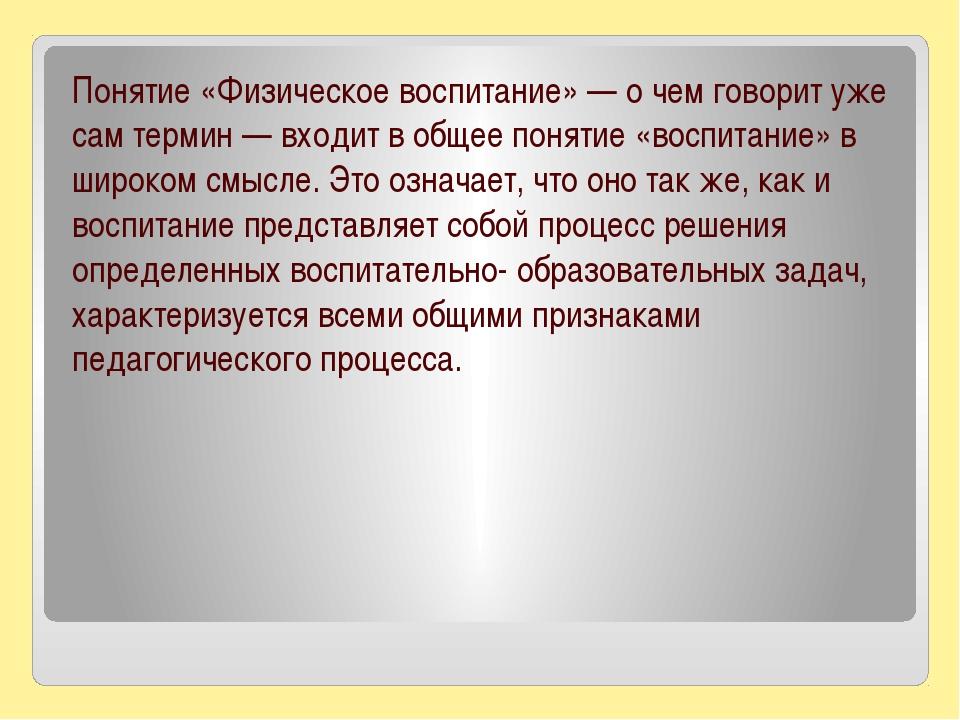 Понятие «Физическое воспитание» — о чем говорит уже сам термин — входит в общ...