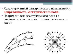 Характеристикой электрического поля является напряженность электрического пол