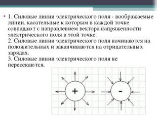 1. Силовые линии электрического поля - воображаемые линии, касательные к кото