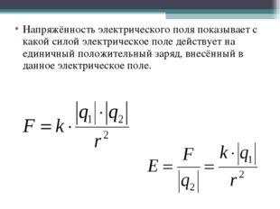 Напряжённость электрического поля показывает с какой силой электрическое поле