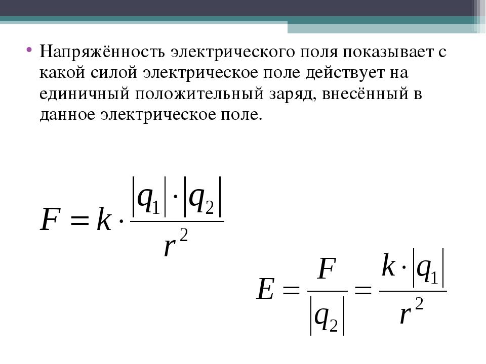 Напряжённость электрического поля показывает с какой силой электрическое поле...