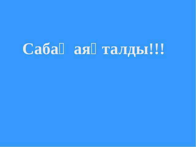 Сабақ аяқталды!!!