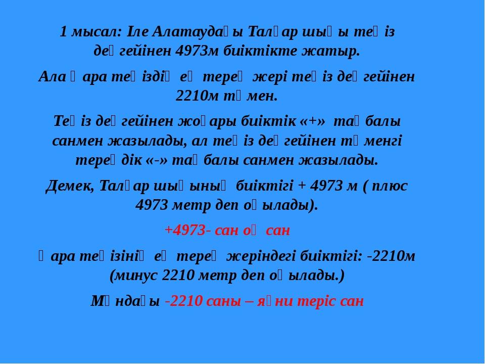 1 мысал: Іле Алатаудағы Талғар шыңы теңіз деңгейінен 4973м биіктікте жатыр. А...