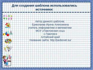 Для создания шаблона использовались источники: Автор данного шаблона: Ермолае