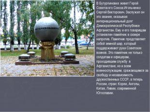 В Бутурлиновке живет Герой Советского Союза Игольченко Сергей Викторович. Зас