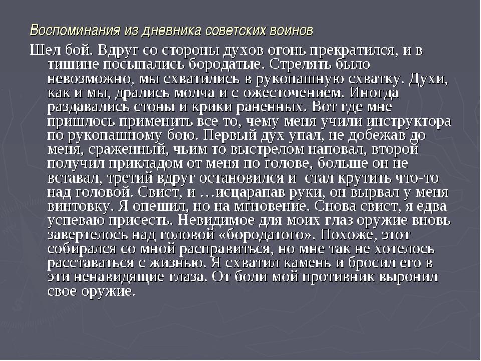 Воспоминания из дневника советских воинов Шел бой. Вдруг со стороны духов ого...