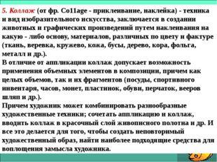 5. Коллаж (от фр. Со11аgе - приклеивание, наклейка) - техника и вид изобразит