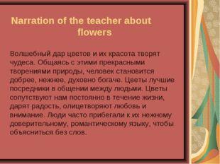 Narration of the teacher about flowers Волшебный дар цветов и их красота тво