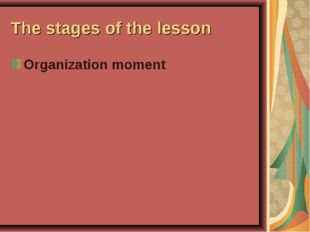 The stages of the lesson Organization moment