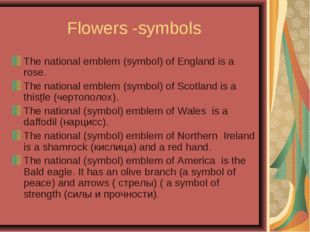 Flowers -symbols The national emblem (symbol) of England is a rose. The natio