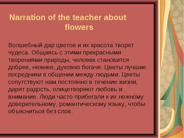 Narration of the teacher about flowers Волшебный дар цветов и их красота тво...