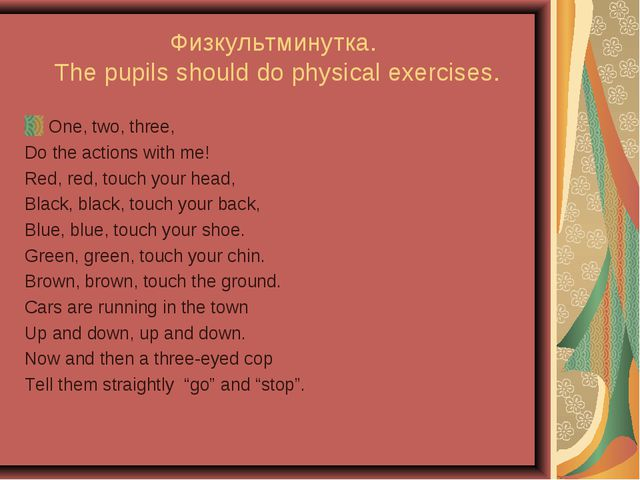 Физкультминутка. The pupils should do physical exercises. One, two, three, Do...