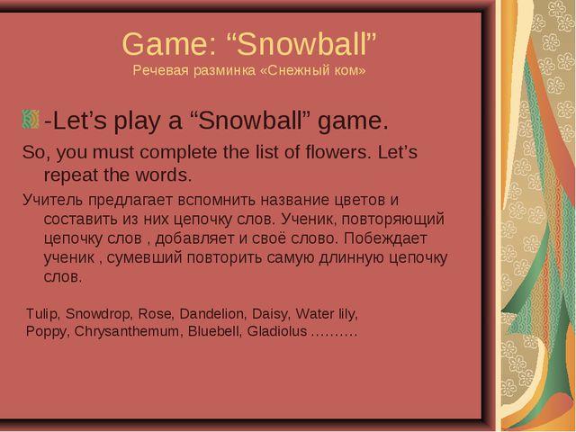 """Game: """"Snowball"""" Речевая разминка «Снежный ком» -Let's play a """"Snowball"""" game..."""