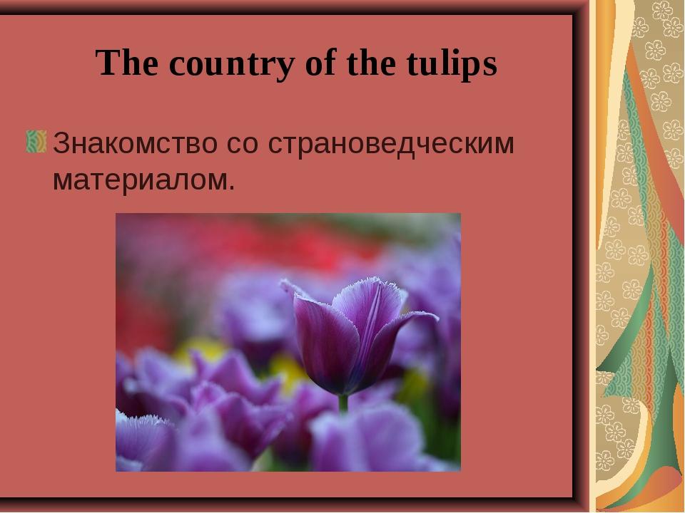 The country of the tulips Знакомство со страноведческим материалом.