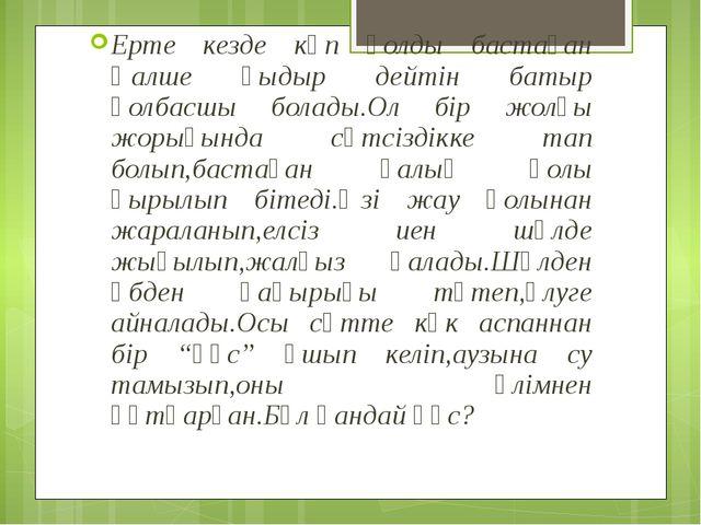 Назарларыңызға рахмет! 2011 жыл