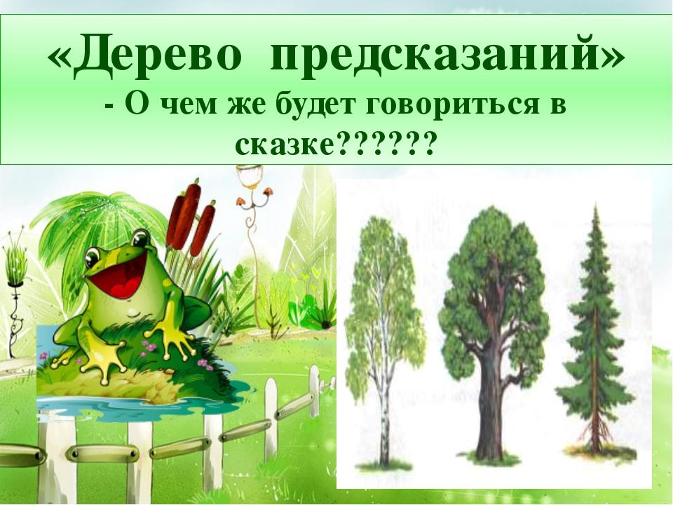 «Дерево предсказаний» - О чем же будет говориться в сказке??????