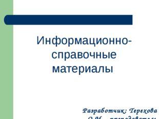 Разработчик: Терехова О.М., преподаватель дисциплин профессионального цикла
