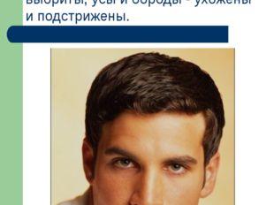 Правило №2 Лица мужчин должны быть чисто выбриты, усы и бороды - ухожены и по