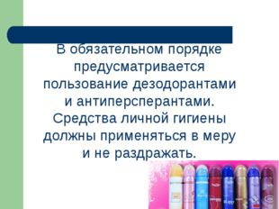 Правило №3 В обязательном порядке предусматривается пользование дезодорантами
