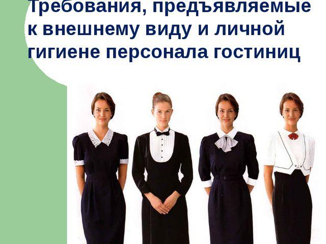 Требования, предъявляемые к внешнему виду и личной гигиене персонала гостиниц
