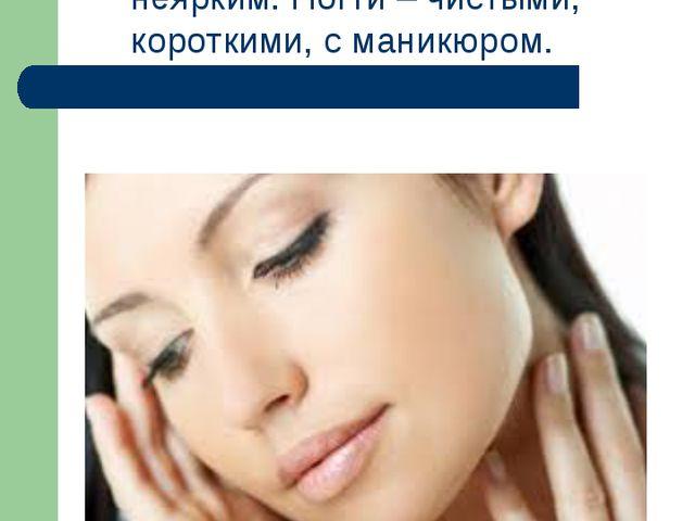 Правило №8 Макияж женщин должен быть неярким. Ногти – чистыми, короткими, с м...