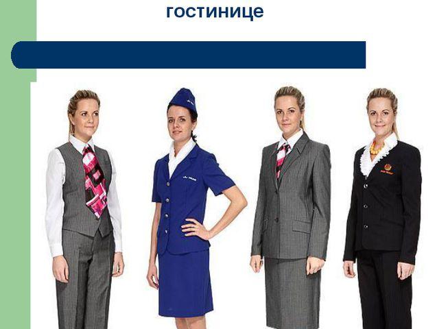 Внешний вид персонала создает для гостя первое впечатление о гостинице