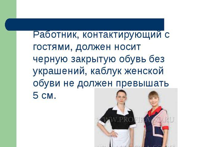 Правило №6 Работник, контактирующий с гостями, должен носит черную закрытую о...
