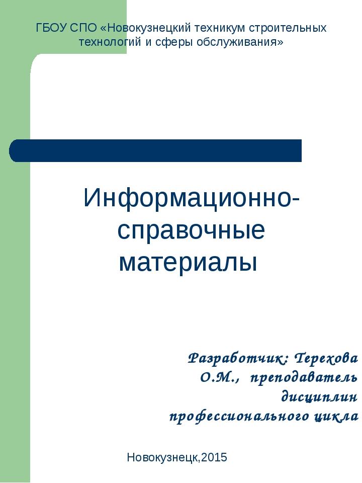 Разработчик: Терехова О.М., преподаватель дисциплин профессионального цикла ...