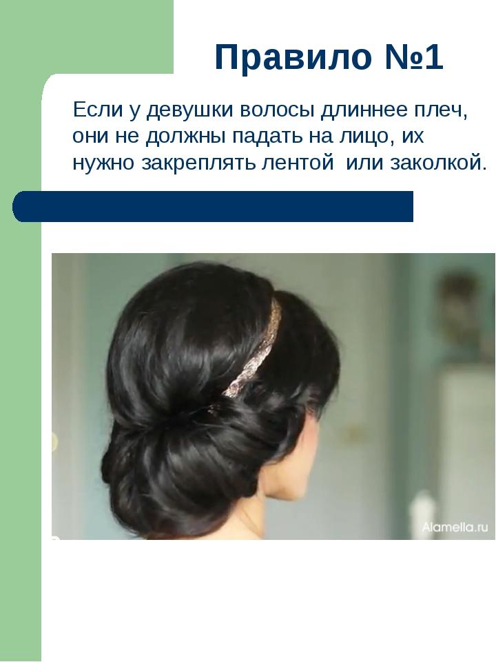 Правило №1 Если у девушки волосы длиннее плеч, они не должны падать на лицо,...
