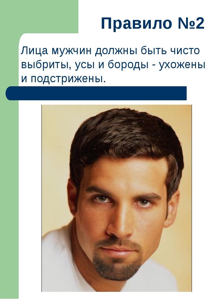 Правило №2 Лица мужчин должны быть чисто выбриты, усы и бороды - ухожены и по...