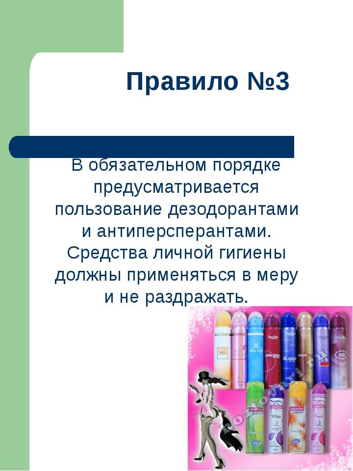 Правило №3 В обязательном порядке предусматривается пользование дезодорантами...