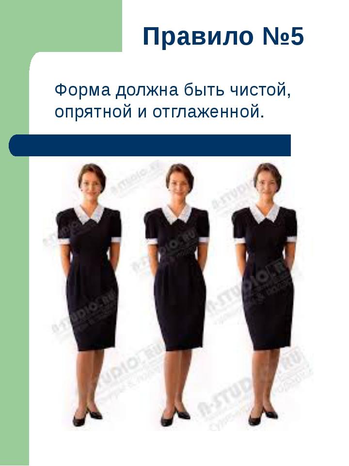 Правило №5 Форма должна быть чистой, опрятной и отглаженной.