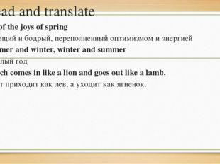 Read and translate full of the joys of spring сияющий и бодрый, переполненный