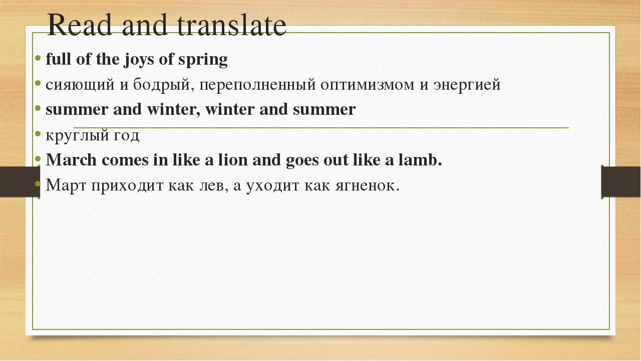 Read and translate full of the joys of spring сияющий и бодрый, переполненный...