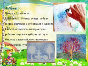 Набрызг Возраст: от пяти лет Материалы: бумага, гуашь, зубная щетка, расческа