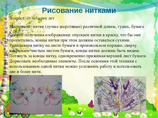Рисование нитками Возраст: от четырех лет Материалы: нитки (лучше шерстяные)...