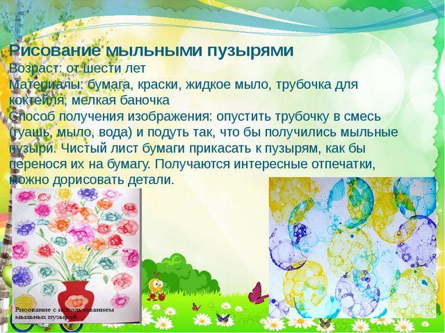 Рисование мыльными пузырями Возраст: от шести лет Материалы: бумага, краски,...