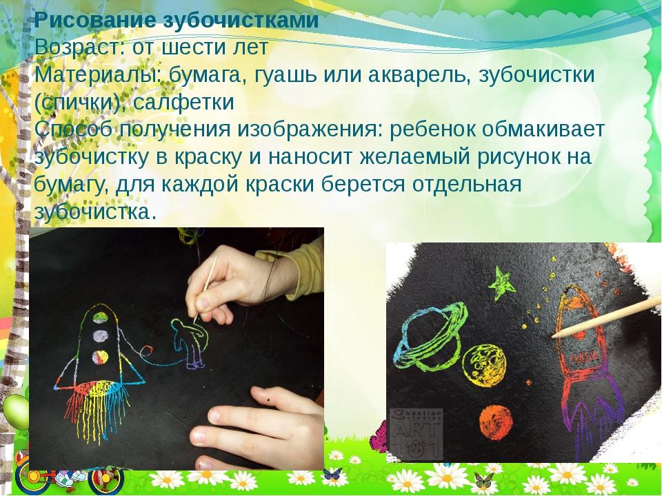 Рисование зубочистками Возраст: от шести лет Материалы: бумага, гуашь или акв...