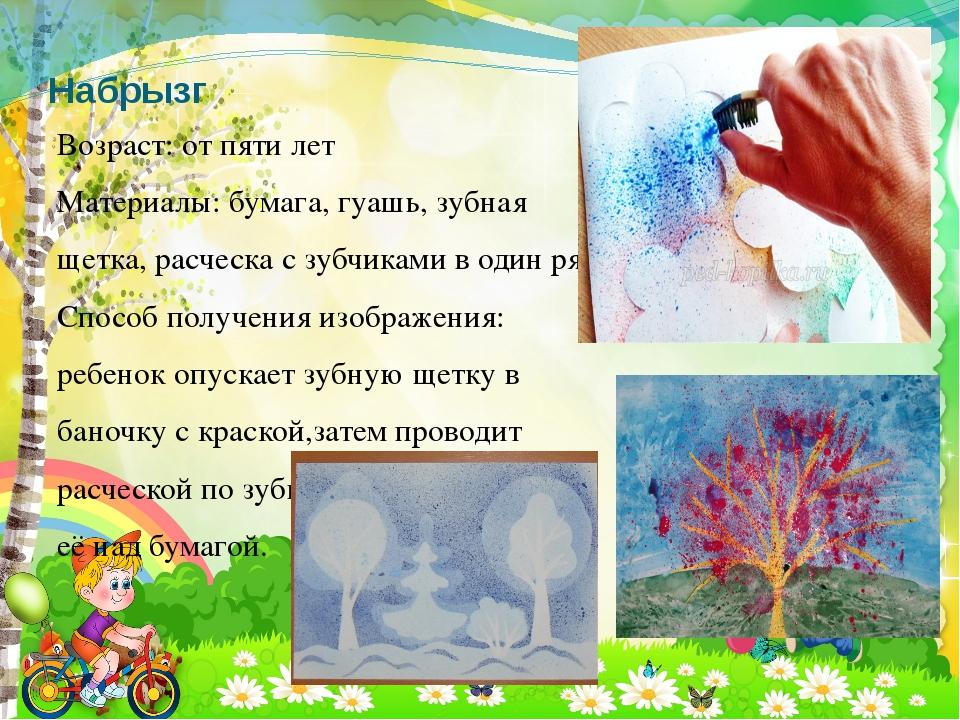 Набрызг Возраст: от пяти лет Материалы: бумага, гуашь, зубная щетка, расческа...